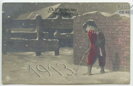 Jõulukaart 1913 (Indrek Ilometsa erakogu)